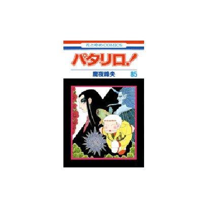 パタリロ 85(花とゆめCOMICS) [コミック]