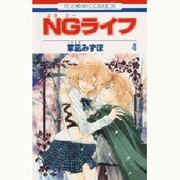 NGライフ 4(花とゆめCOMICS) [コミック]
