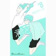 君と僕。 8(ガンガンコミックス) [コミック]