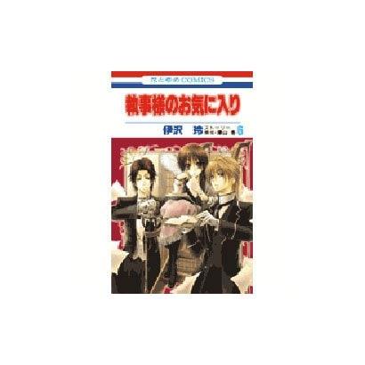 執事様のお気に入り 6(花とゆめCOMICS) [コミック]