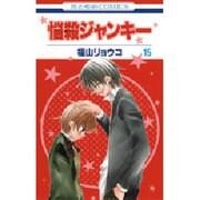 悩殺ジャンキー 15(花とゆめCOMICS) [コミック]