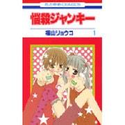 悩殺ジャンキー 1(花とゆめCOMICS) [コミック]