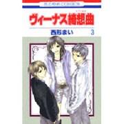 ヴィーナス綺想曲 3(花とゆめCOMICS) [コミック]