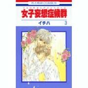 女子妄想症候群 3(花とゆめCOMICS) [コミック]