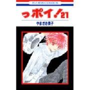 っポイ! 21(花とゆめCOMICS) [コミック]