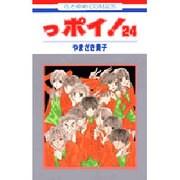 っポイ! 24(花とゆめCOMICS) [コミック]