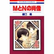 MとNの肖像(花とゆめCOMICS) [コミック]