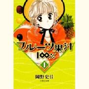 フルーツ果汁100% 第1巻(白泉社文庫 お 3-1) [文庫]