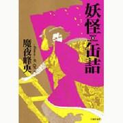 妖怪缶詰 第1巻(白泉社文庫) [文庫]