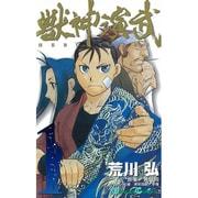 獣神演武 1(ガンガンコミックス) [コミック]