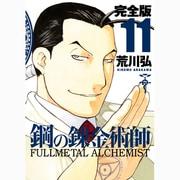 鋼の錬金術師 11 完全版(ガンガンコミックスデラックス) [コミック]