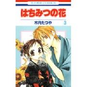 はちみつの花 3(花とゆめCOMICS) [コミック]
