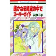 「遥かなる時空の中で」スーパーガイド(花とゆめCOMICS) [コミック]
