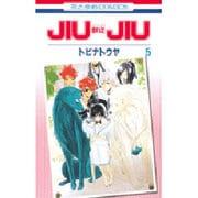 JIUJIU-獣従 5(花とゆめCOMICS) [コミック]