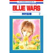 BLUE WARS 2(花とゆめCOMICS) [コミック]