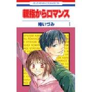 親指からロマンス(花とゆめCOMICS) [コミック]