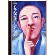 エレキな春(白泉社文庫 JETSシリーズ) [文庫]