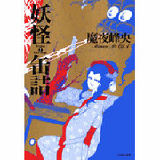 妖怪缶詰 第2巻(白泉社文庫) [文庫]