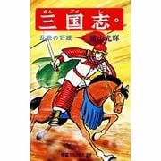 三国志 4(希望コミックス 20) [コミック]