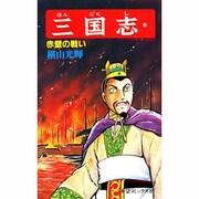 三国志 26(希望コミックス 82) [コミック]