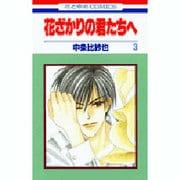 花ざかりの君たちへ 3(花とゆめCOMICS) [コミック]