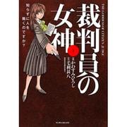 裁判員の女神 1(マンサンコミックス) [コミック]