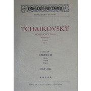 OGT2122 チャイコフスキー交響曲第6番『悲愴』ロ短調 作品74