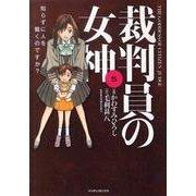 裁判員の女神 5(マンサンコミックス) [コミック]