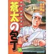 蒼太の包丁 35(マンサンコミックス) [コミック]