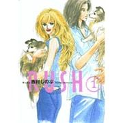RUSH 1(Feelコミックス) [コミック]