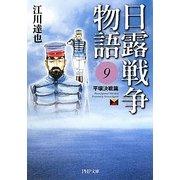 日露戦争物語〈9〉平壌決戦篇(PHP文庫) [文庫]