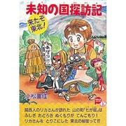 未知の国探訪記来たぞ東北(POPLARコミックス No. 3) [コミック]
