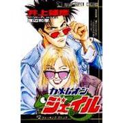 カメレオンジェイル 2(ジャンプスーパーコミックス) [コミック]