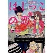 はしっこの恋 2(Feelコミックス) [コミック]