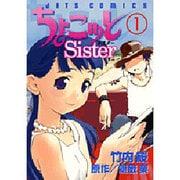 ちょこッとSister 1(ジェッツコミックス) [コミック]