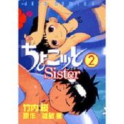 ちょこッとSister 2(ジェッツコミックス) [コミック]