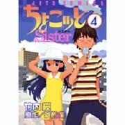 ちょこッとSister 4(ジェッツコミックス) [コミック]