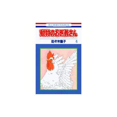動物のお医者さん 4(花とゆめCOMICS) [コミック]