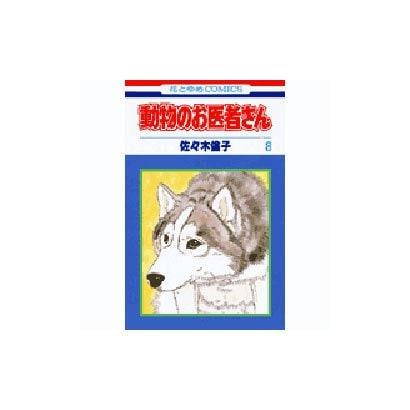 動物のお医者さん 8(花とゆめCOMICS) [コミック]