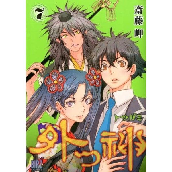 外つ神 7(バーズコミックス) [コミック]