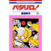 パタリロ 42(花とゆめCOMICS) [コミック]