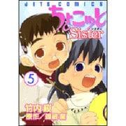 ちょこッとSister 5(ジェッツコミックス) [コミック]