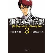 銀河英雄伝説 3(トクマコミックス) [コミック]