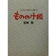 もののけ姫(スタジオジブリ絵コンテ全集〈11〉) [単行本]