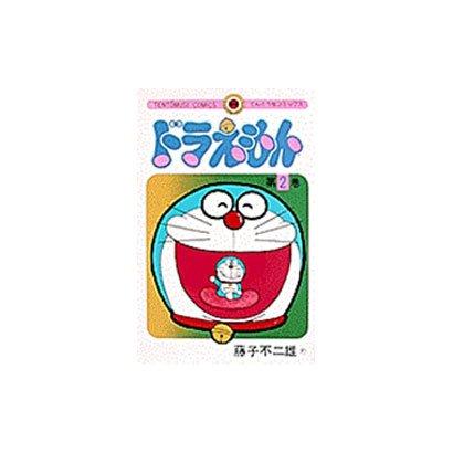 ドラえもん<2>(てんとう虫コミックス(少年)) [コミック]