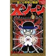 Xゾーン 1(コロコロドラゴンコミックス) [コミック]