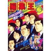 編集王〔小学館文庫〕<6>(コミック文庫(青年)) [文庫]