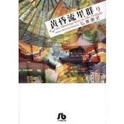 黄昏流星群〔小学館文庫〕<9>(コミック文庫(青年)) [文庫]