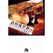 黄昏流星群〔小学館文庫〕<10>(コミック文庫(青年)) [文庫]