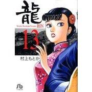 龍-RON-〔小学館文庫〕<13>(コミック文庫(青年)) [文庫]